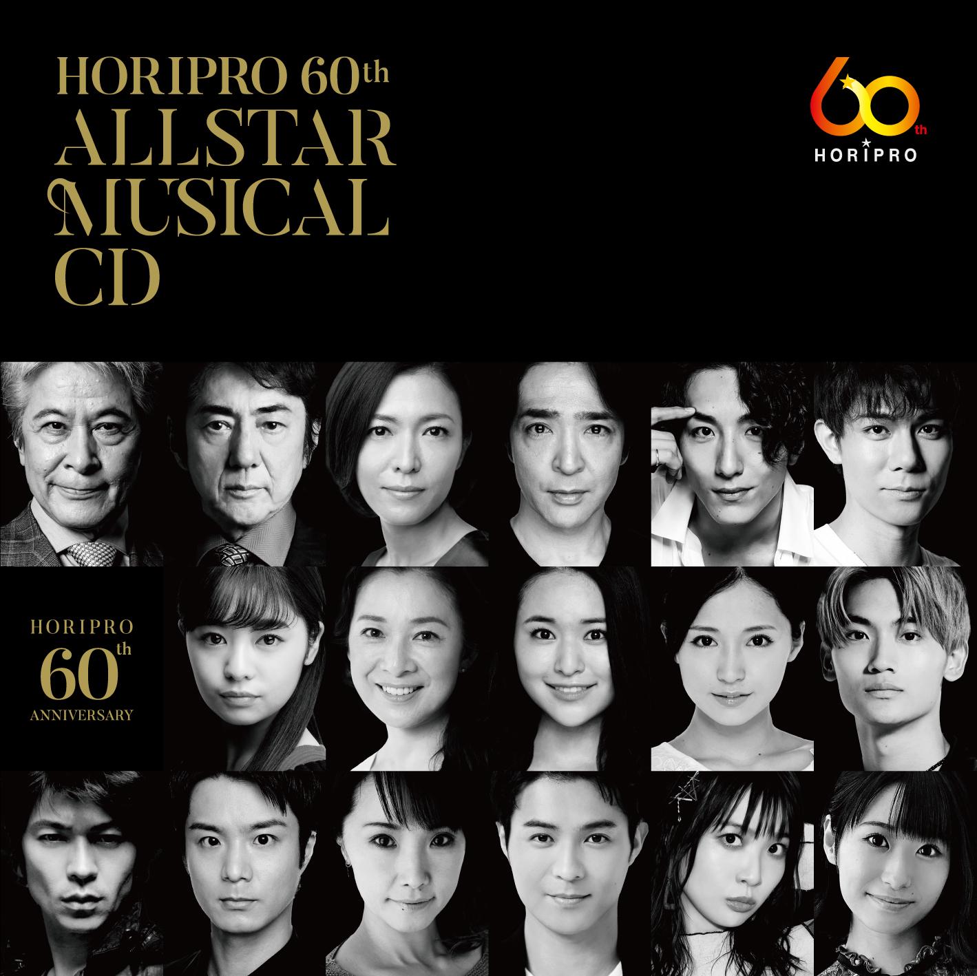 ホリプロオンラインショップ - HORIPRO ONLINE SHOP / ホリプロ60周年 ...